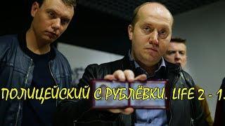 Полицейский с Рублёвки 3. Life 2 - 1.