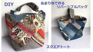 DIY あまり布でパッチワーク リバーシブルバッグ Patchwork Reversible Square Tote Bolso