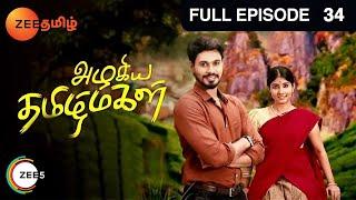 Azhagiya Tamil Magal   Full Episode - 34   Sheela Rajkumar, Puvi, Subalakshmi Rangan   Zee Tamil
