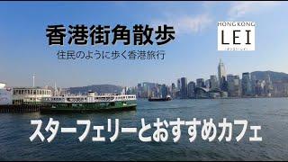 「香港街角散歩」スターフェリーとわたしの大好きなカフェ 住人のように歩く香港