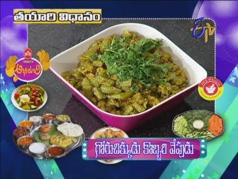 Abhiruchi - Goruchikkudu Kobbari Vepudu