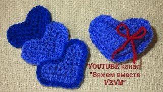 ❤Сердечки крючком мастер класс  Плоские и объемные Урок 64   Hearts crochet