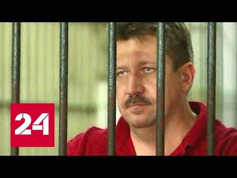 , title : 'Приговоренный к 25 годам тюрьмы Виктор Бут впервые за 7 лет встретился с семьей - Россия 24'