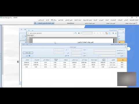 تقارير حسابات العملاء