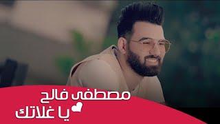 مصطفى فالح - يا غلاتك ( فيديو كليب ) 2019   Mustafa Falih - Ya Ghalatk ( Video Clip ) تحميل MP3