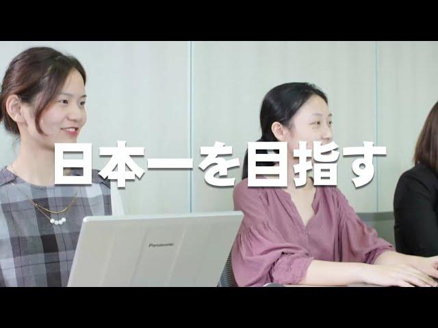 船井総合研究所 採用PR動画