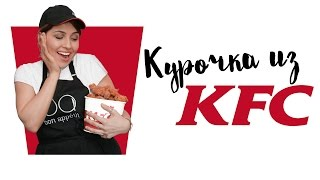 Рецепт куриных крылышек в панировке как в KFC от  [Рецепты Bon Appetit]