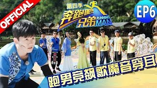【FULL】Running Man China S4EP6 20160520 [ZhejiangTV HD1080P]