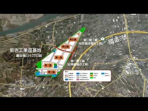 新吉工業區 園區設施與環境介紹動畫