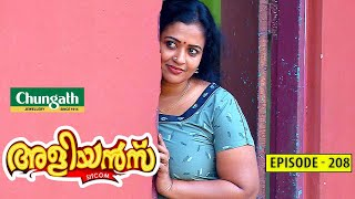 Aliyans - 208 | സന്താനഗോപാലം | Comedy Serial (Sitcom) | Kaumudy