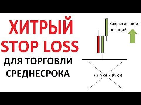 Условный стоп лосс в среднесрочной торговле на бирже