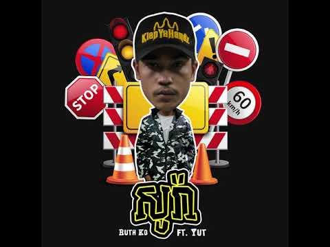 """«សុរា» - Ruth Ko X Yut """"Sora"""" Ft. Bona Bones, produced by Cream x 12me"""