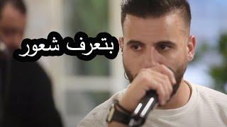 تحميل اغاني Eyad Tannous - Btaaref Shuur - [Cover] - [Live] 2020 اياد طنوس - بتعرف شعور MP3