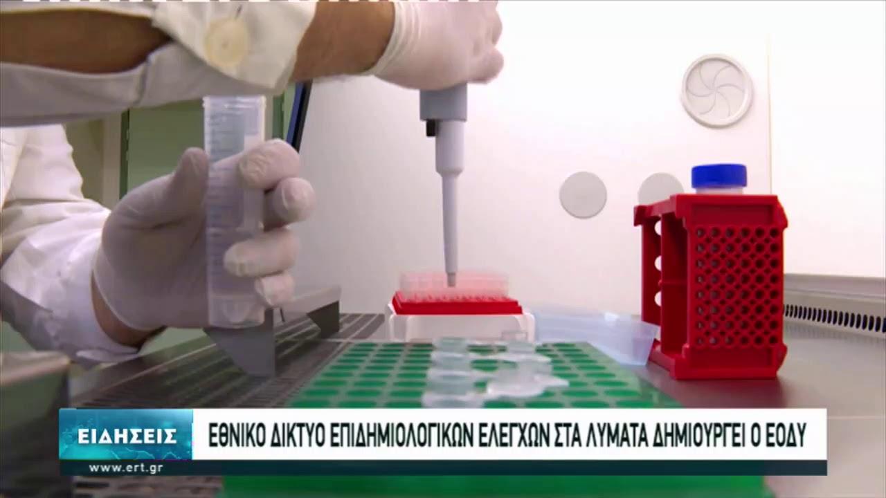 Ο ΕΟΔΥ δημιουργεί Εθνικό Δίκτυο Επιδημιολογίας Λυμάτων    12/02/2021   ΕΡΤ