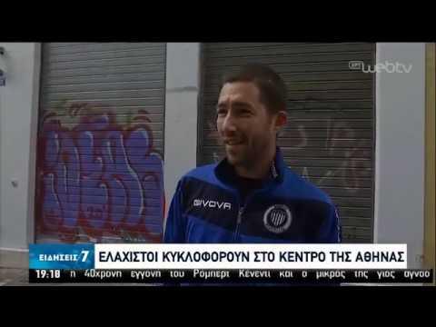 Αθήνα : Πόλη φάντασμα , άδειοι δρόμοι και κλειστά μαγαζιά | 04/04/2020 | ΕΡΤ