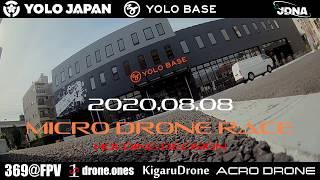 - PV - YOLO BASE . MICRO DRONE RACE 2020.08.08