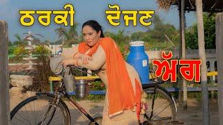 ਠਰਕੀ ਦੋਜਣ ਨੇ ਬੁੜੇ ਨਾਲ ਕੀਤਾ .. ਇਸ਼ਕ / Tharki Dojan / Short Punjabi Movies / Arb Production
