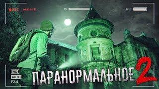 Паранормальные явления в Русском Замке - расследование
