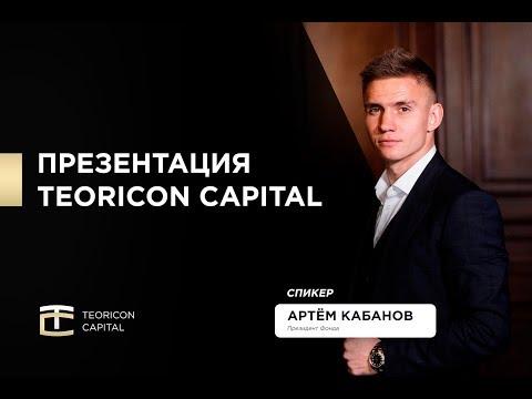 Надежный заработок на инвестициях! Teoricon Capital   заработать много!