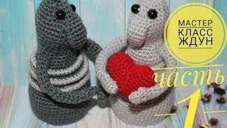 МК ЖДУН вязаный крючком, мастер класс ЧАСТЬ 1   EDUN knitted