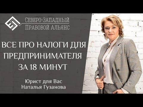 ВСЕ ПРО НАЛОГИ ДЛЯ ПРЕДПРИНИМАТЕЛЯ ЗА 18 МИНУТ. Юрист для Вас. Наталья Гузанова