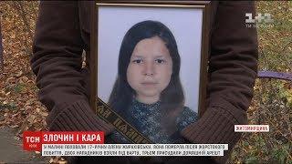 На Житомирщині попрощались дівчиною, яку жорстоко побили у власному подвір