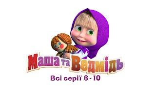 Маша та Ведмідь: Всі серії (6-10 серії) Masha and the Bear