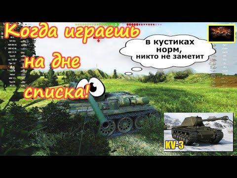 World Of Tanks 2019 Когда играешь в низу списка на КВ 3