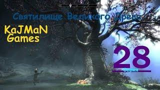 The Elder Scrolls V: Skyrim - 28 Святилище Великого Древа