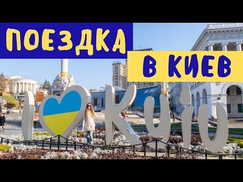 Украина.  Поездка в Киев.  Главные достопримечательности города.