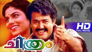 Chithram Malayalam Full Movie new HD😘 | Mohanlal Evergreen Malayalam Comedy movie full