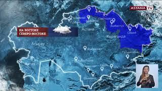 Дождливые выходные: похолодает на всей территории Казахстана