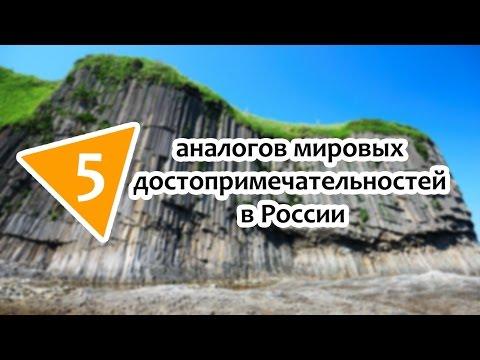 Топ 5 аналогов мировых достопримечательностей в России