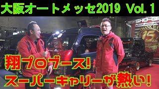 翔プロブース!スーパーキャリーが熱い!ノベルスーパー!大阪オートメッセ2019 Vol.1