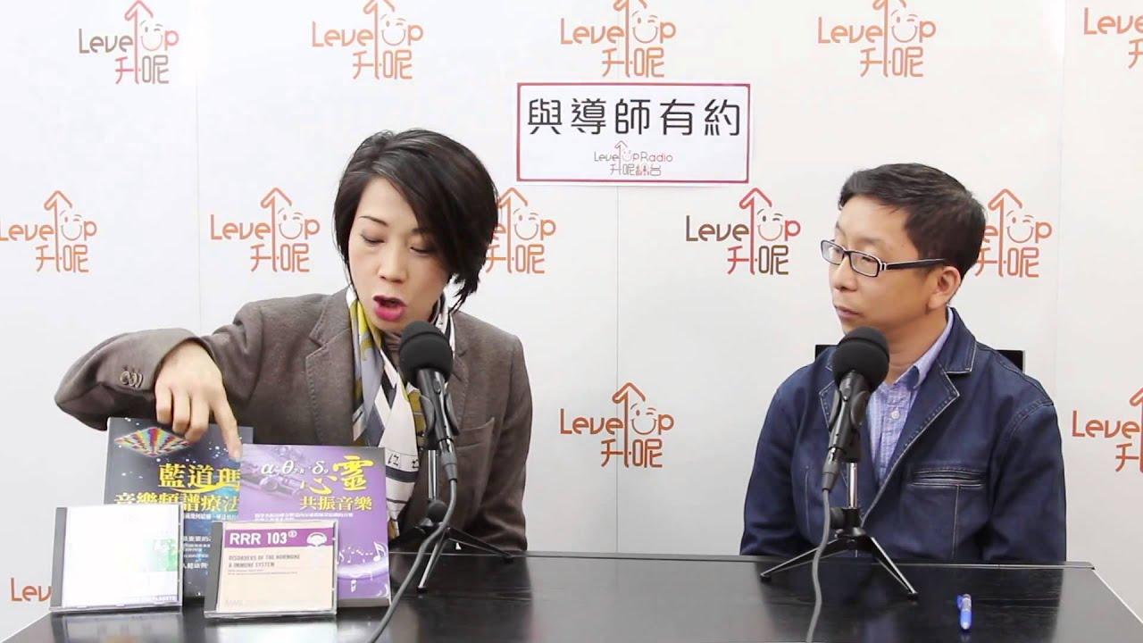 升呢網台 《與導師有約》第一節 音樂療法顧問 – Jamie Chan