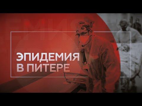 Как Елизаветинская больница в Петербурге работает с COVID-19? / ЭПИДЕМИЯ с Антоном Красовским