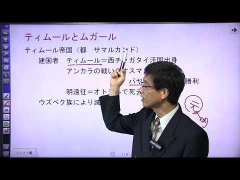 提箸の世界史(ティムールとムガール)