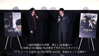 藤原竜也&松山ケンイチ映画『デスノート』イベント