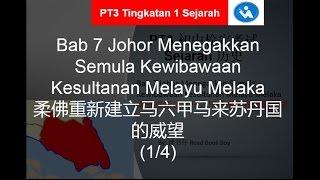 [读书仔] PT3 Sejarah Tingkatan 1 Bab 7(1/4) Johor Menegakkan Semula Kewibawaan Melaka