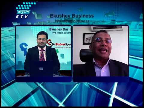 Ekushey Business || একুশে বিজনেস || 18 January 2021 || ETV Business