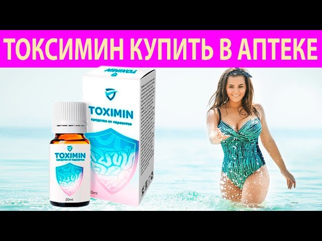 Видео Токсимин
