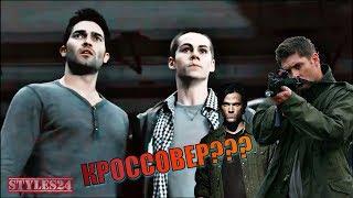 ВОЛЧОНОК И СВЕРХЪЕСТЕСТВЕННОЕ В ОДНОЙ ВСЕЛЕННОЙ?Teen Wolf & Supernatural