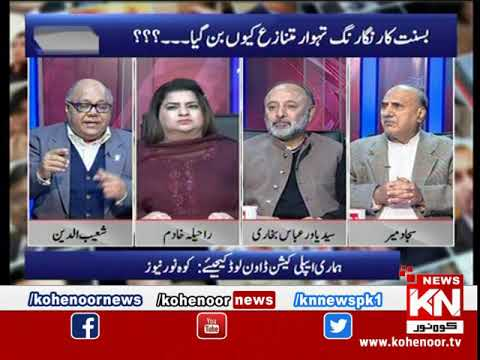 Sajjad Mir Ke Saath 19 December 2018 | Kohenoor News Pakistan