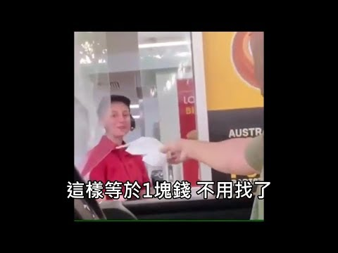 澳洲瘋搶衛生紙造成短缺,澳洲男子點餐用衛生紙付帳讓店員笑翻