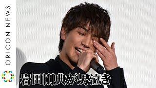 岩田剛典、監督からの手紙で男泣き「いやぁ、まいったな」映画『去年の冬、きみと別れ』公開初日舞台挨拶