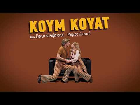 Προεσκόπηση βίντεο της παράστασης Κουμ κουάτ.