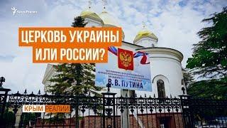 Крым без Украинской церкви. Что будет после томоса?