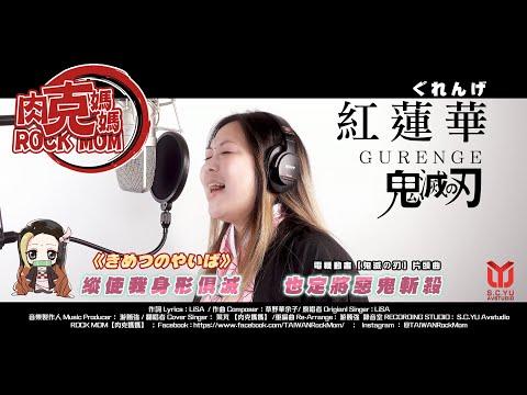 鬼滅之刃 - 紅蓮華GURENGE LiSA|COVER BY【肉克媽媽】