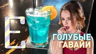 ГОЛУБЫЕ ГАВАЙИ (Blue Hawaii) — рецепт коктейля с ромом
