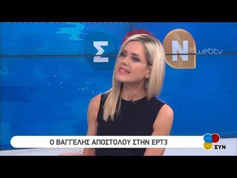 Ο Βαγγέλης Αποστόλου στην ΕΡΤ3 | 31/01/2020 | ΕΡΤ